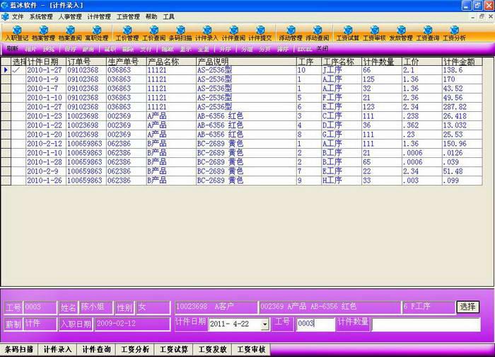 蓝冰考勤工资软件(简体)截图1