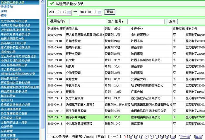 麒麟药品管理系统截图1