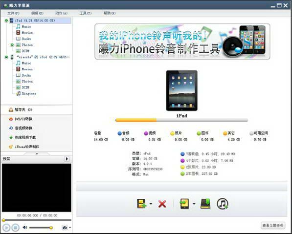 曦力苹果派Xilisoft iPad Magic截图1