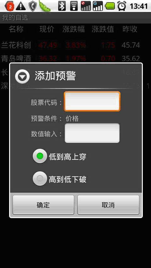 华股财经手机炒股 for kjava截图1