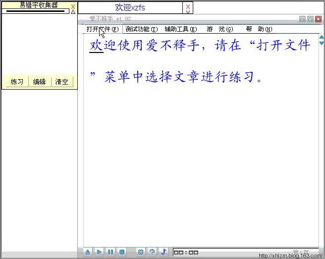 七部打字练习软件绿色升级版截图1