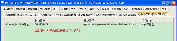 PowerTool截图1