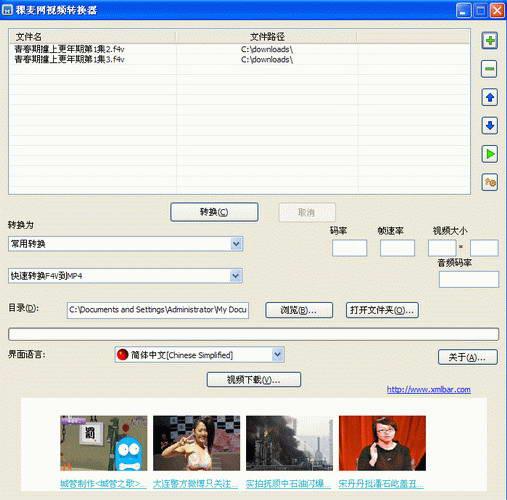稞麦视频转换器(xmlbar)截图1