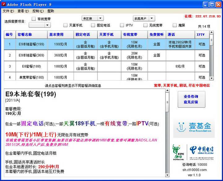 上海电信套餐列表截图1