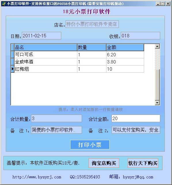 百元小票打印机软件(28元购物小票软件)截图1