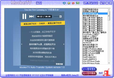 MookerTV4 北交大版截图1