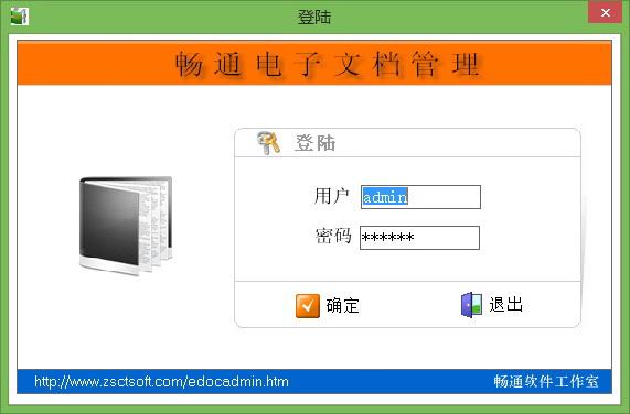 畅通电子文档管理系统截图1