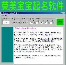 荣美宝宝起名软件截图1