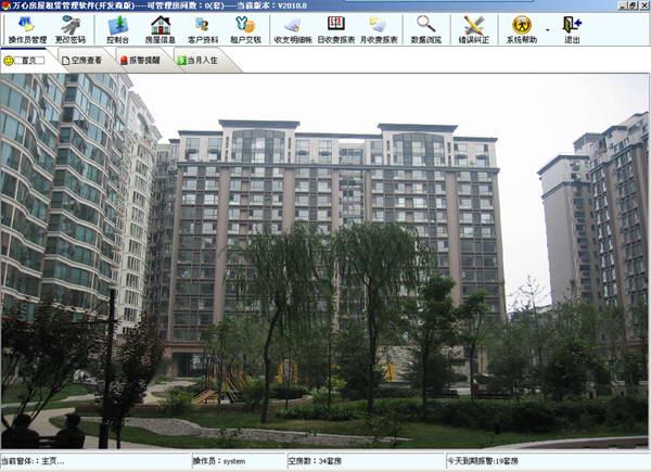 万心房屋租赁管理软件(开发商)截图1