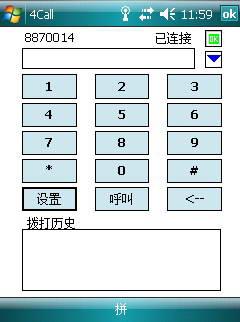4Call手机网络语音 For Windows Mobile截图1