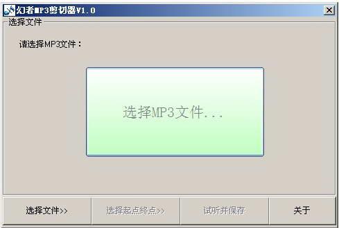 幻者MP3剪切器截图1
