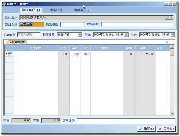 印特0系图文店快印店管理软件截图1