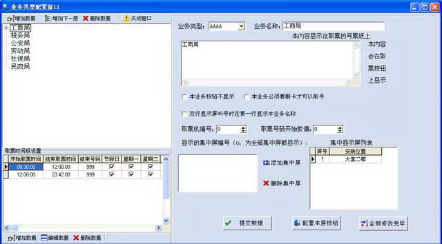 排队叫号系统截图1