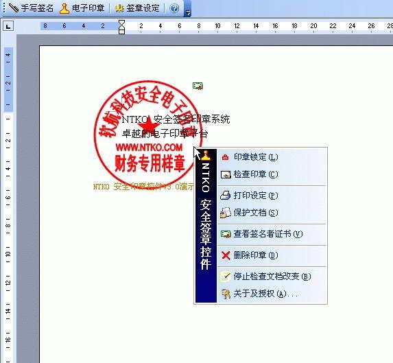 windows7激活软件_电子印章生成器免费下载-NTKO电子印章系统office版下载-华军软件园