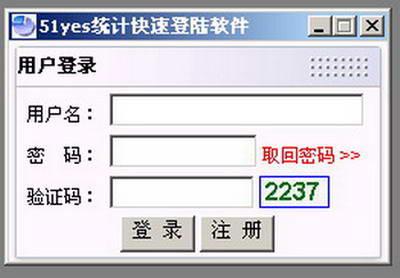 51YES统计快速登陆软件截图1