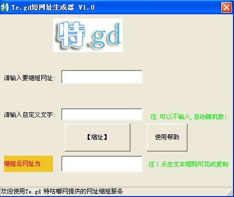 Tegd短网址生成器截图1