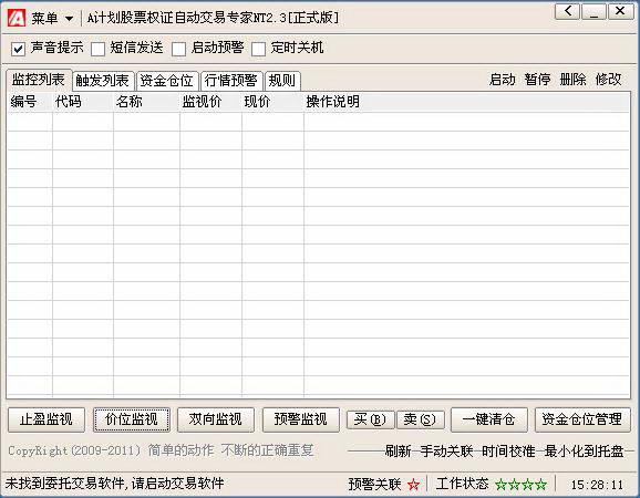 A计划股票自动交易系统截图1