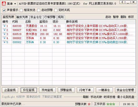A计划股票自动交易专家精简版截图1