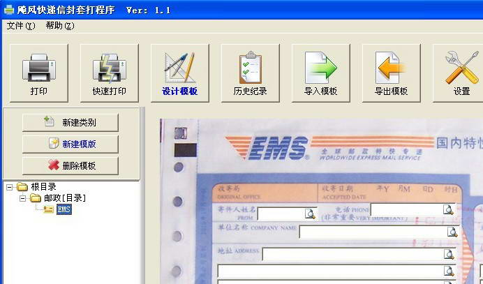 快递单打印软件(全峰快递专版)