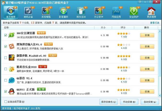 格子啦软件盒子截图1