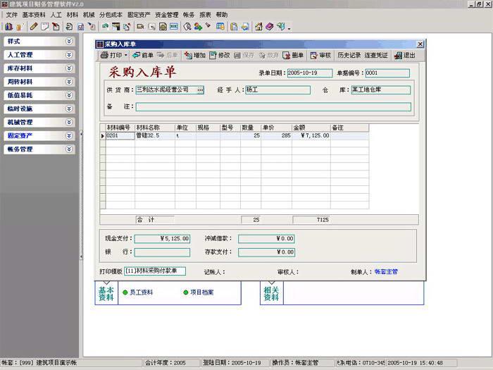 亿通项目施工财务管理软件截图1