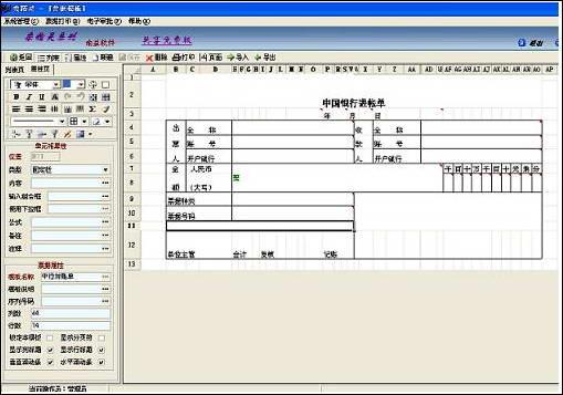 EB票据打印软件截图1