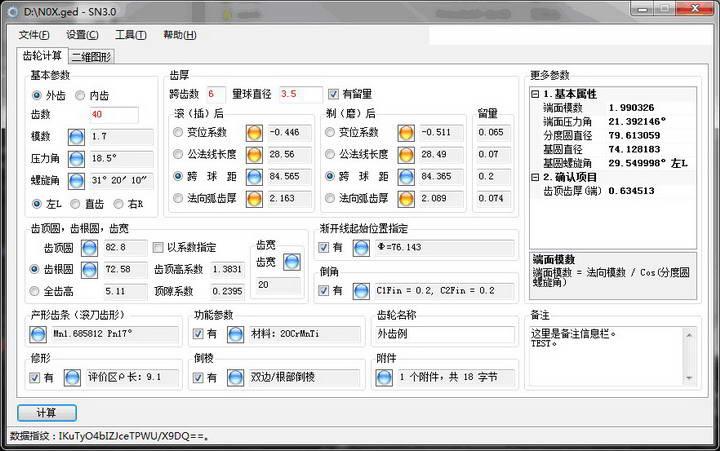 SN3齿轮计算软件