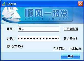 顺风网络营销e管家 免费版截图1