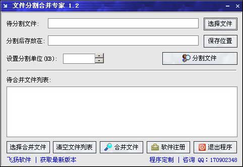 文件分割器截图1