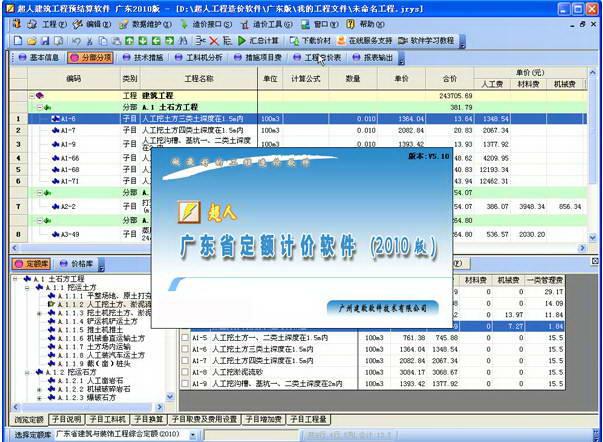超人四川建设工程造价软件截图1