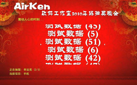 AirKen电脑图文抽奖软件 滚轮版截图1