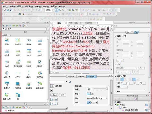 Axure RP Pro for Windows 简体中文加强版截图1