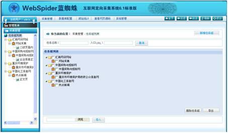 网络舆情监控系统截图1