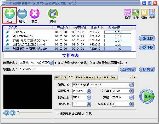 TS视频转换器截图1
