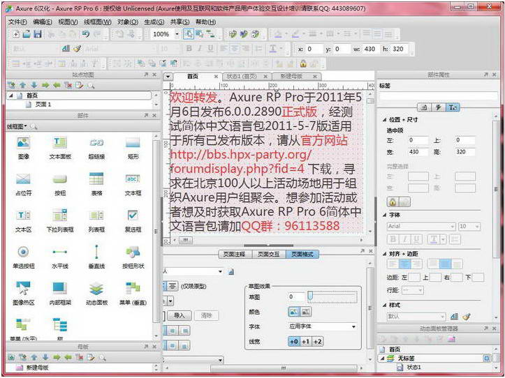 Axure RP Pro for Windows截图1