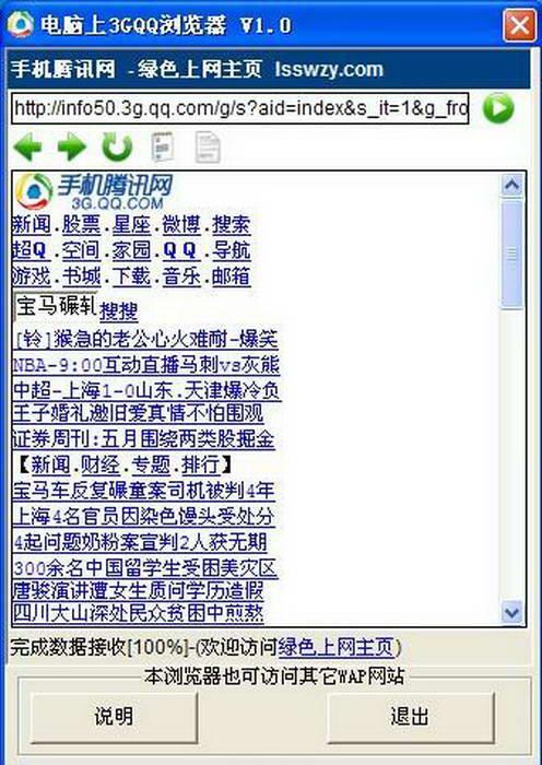 电脑上3GQQ浏览器
