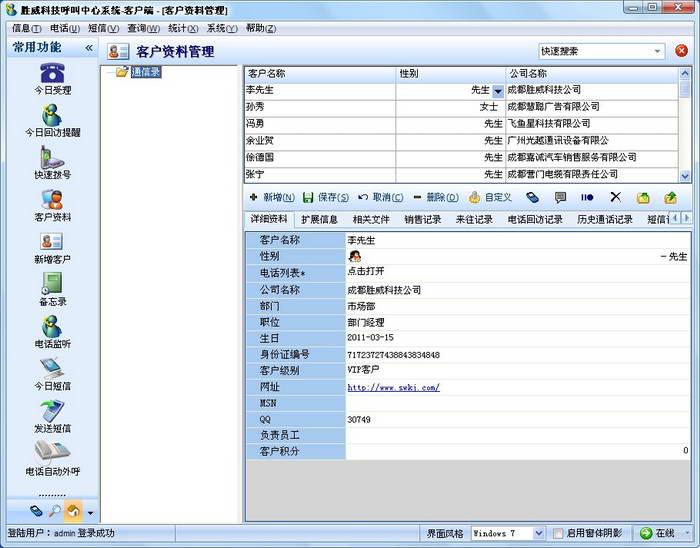 胜威电话呼叫中心专业版-演示版截图1