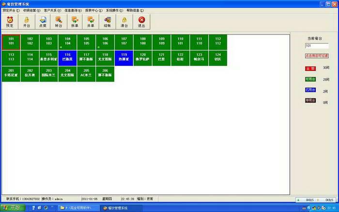 联亚餐饮管理系统截图1