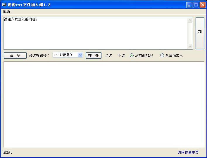 俊俊txt文件加入器截图1
