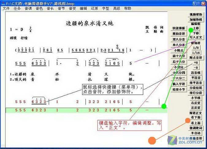 电脑简谱助手(二胡版)截图1