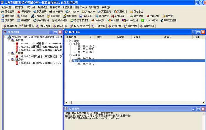 局域网流量监控软件