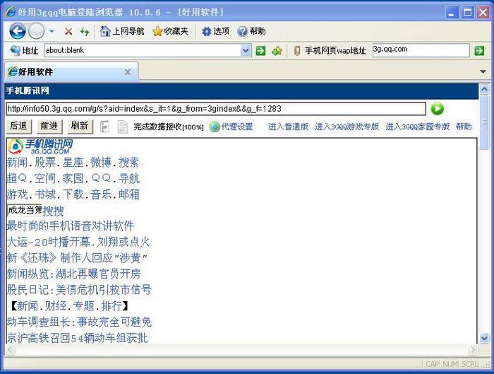 好用3gqq电脑登陆浏览器