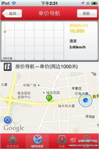 城市房产 For SymbianOS截图1