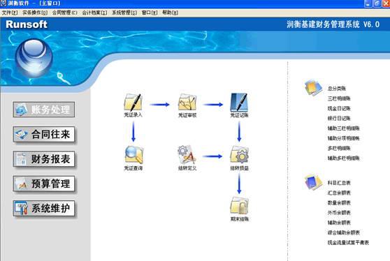基建财务管理系统截图1