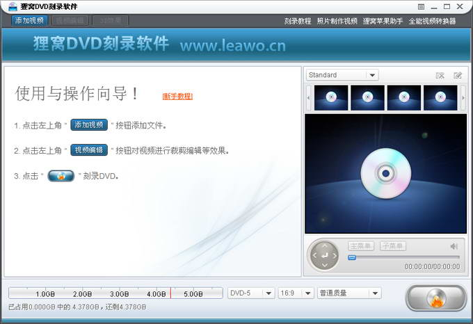 狸窝DVD刻录软件截图1