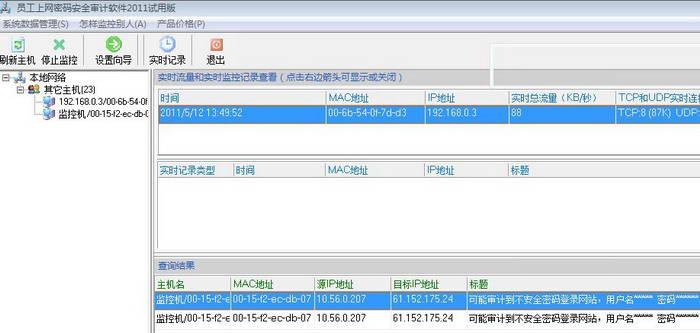 员工上网密码安全审计软件