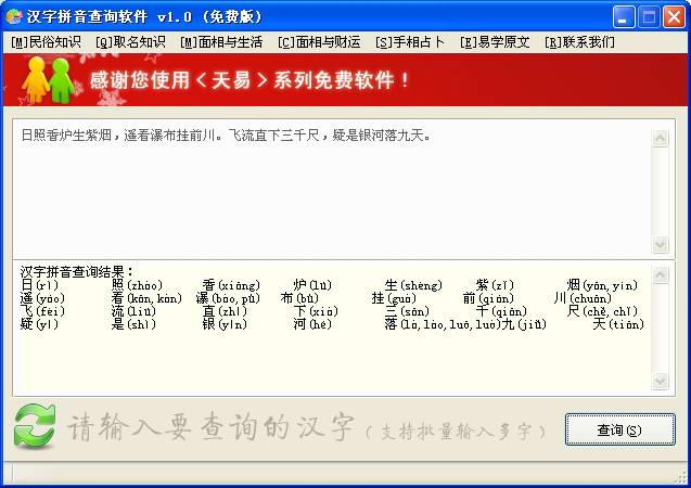 汉字拼音查询软件截图1
