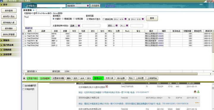 IC商务管理软件