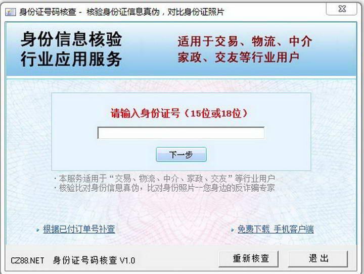 身份证号码姓名查询器截图1