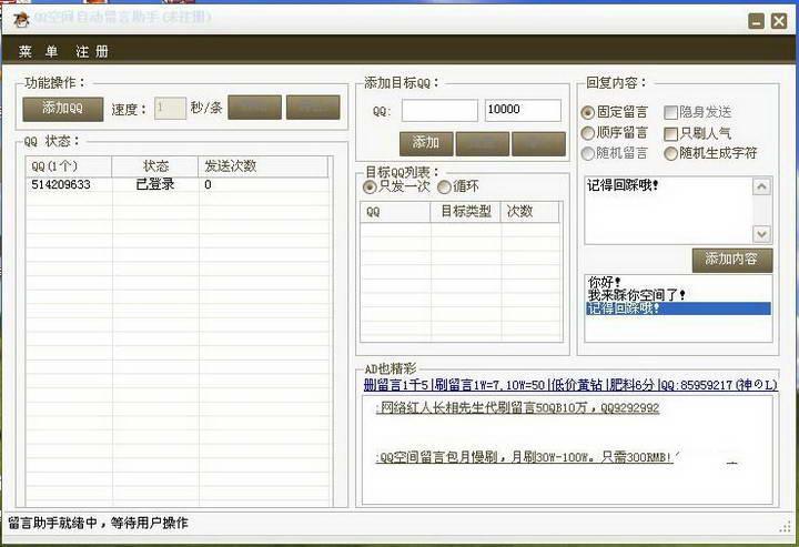 QQ空间留言助手截图1